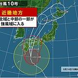 近畿 台風10号に関する警戒事項