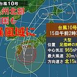 九州北部と四国も台風の暴風域に