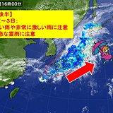 GW後半 5月の嵐のちゲリラ雷雨に注意