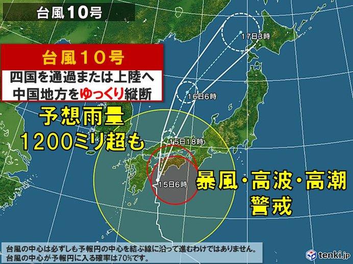 台風10号 西日本に上陸・縦断へ 影響長く続く(日直予報士 2019年08月15 ...