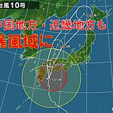 中国地方、近畿地方も暴風域に入ったとみられます