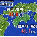 室戸岬で最大瞬間風速40メートル超え