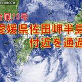 【速報】台風10号 愛媛県佐田岬半島付近を通過