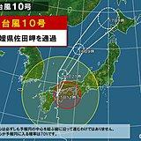 台風10号、近畿地方には15日夕方から夜に接近