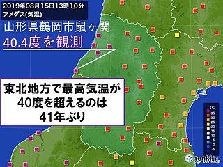 山形県の鼠ヶ関で40度超え 東北では41年ぶり