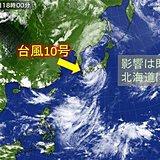 北海道 台風10号は17日にかけて接近