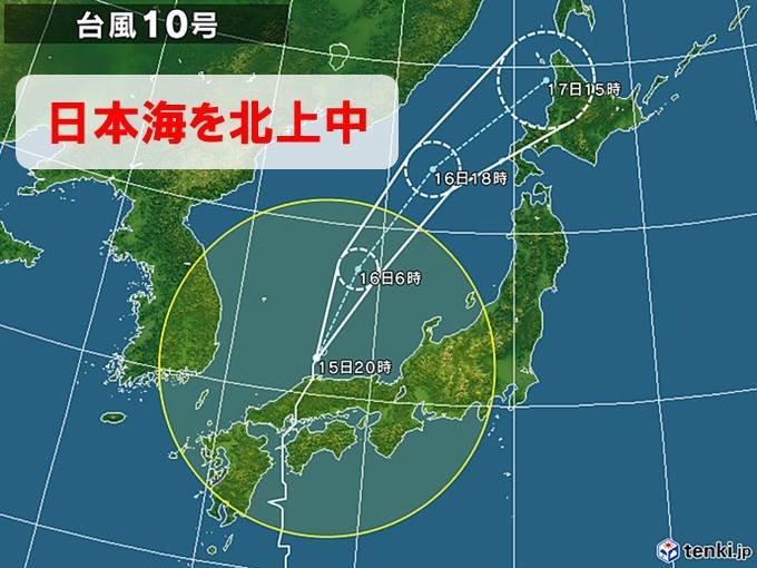 台風10号 日本海を北上中(日直予報士 2019年08月15日) - 日本気象協会 ...