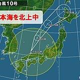 台風10号 日本海を北上中