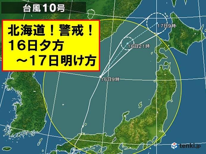北海道 警戒 16日夕方〜17日明け方