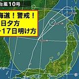 北海道 警戒 16日夕方~17日明け方