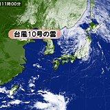 台風10号の影響 東北は17日にかけて続く