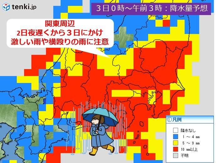 関東の雨のピーク 2日夜遅くから3日朝
