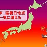 土曜は関東が超暑い 日曜は東海~九州も 酷暑続く