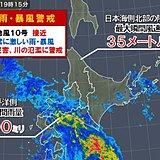 北海道 あす17日明け方にかけて大荒れ