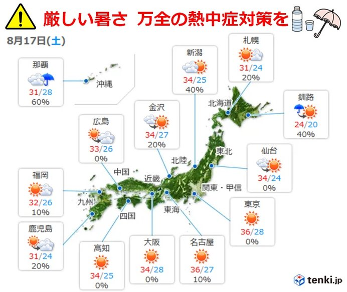 広範囲で厳しい暑さ 関東の内陸は40度に迫る所も