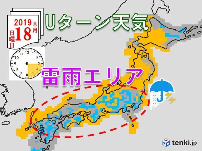 雷雨エリア(きょう18日)
