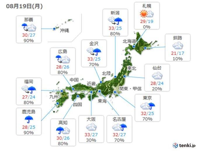 午後は広い範囲で雨 激しい雨や雷雨