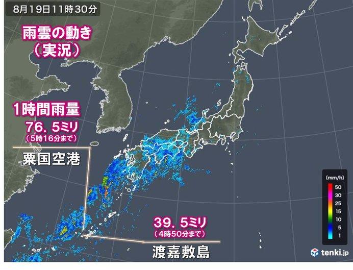 沖縄で滝のような雨を観測 九州~関東も激しい雨注意