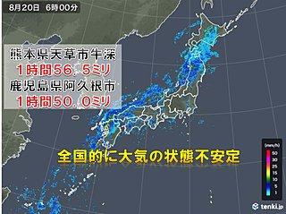 九州で滝のような雨 活発な雨雲があちらこちらに