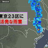 東京23区に活発な雨雲発生 通勤時も注意