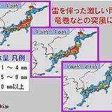 沖縄から北海道までのあちらこちらで雨雲発達