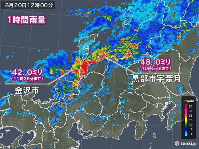 北陸や広島で激しい雨や落雷 全国で大気の状態不安定