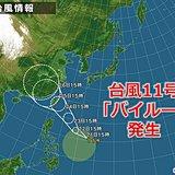 台風11号「バイルー」発生