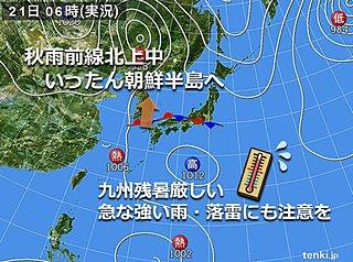 九州 残暑厳しい 急な雨や落雷に注意を