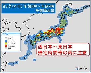 帰宅時間 近畿から関東 激しい雨や雷雨に注意