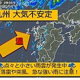 九州大気不安定 夜は激しい雨の所も