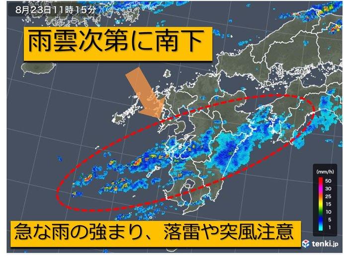 九州 来週にかけて秋雨