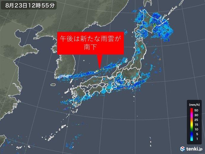 23日夜にかけて激しい雨のおそれ