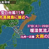 台風11号は沖縄の南へ 大雨もたらす暖湿気が本州へ
