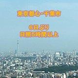 東京都心や千葉市 日照5時間以上 6日ぶり