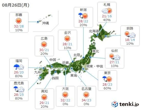 26日 九州には秋雨前線 関東なども帰宅時の雨注意