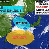 九州 記録的な涼しさ あす以降は大雨