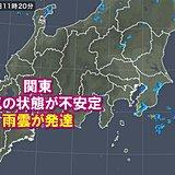 関東 局地的に発達した雨雲 午後も所々で激しい雨
