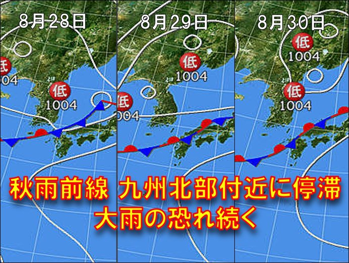 九州北部 土砂災害など警戒を(日直予報士 2019年08月27日) - 日本 ...