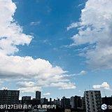 北海道 きょうの晴れを有効に