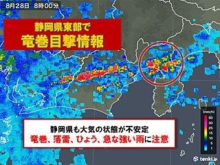 静岡県東部 竜巻目撃情報