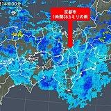 近畿 28日 中部や北部を中心に激しい雨に注意