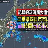 三重県で121ミリ 記録的短時間大雨情報