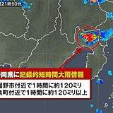 静岡県で約120ミリ 記録的短時間大雨情報