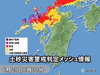 29日 九州北部地方 土砂災害に厳重警戒