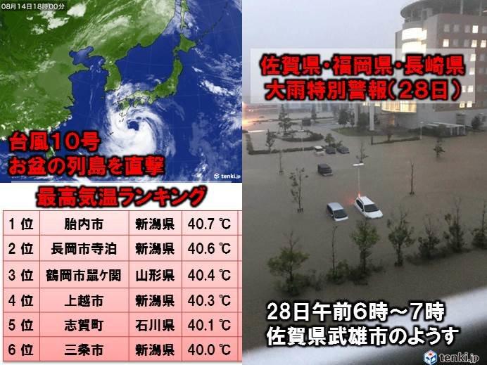8月は九州で大雨特別警報 9月は列島は台風の通り道
