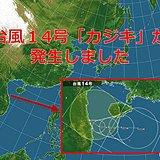 台風14号「カジキ」発生 2日連続の台風発生