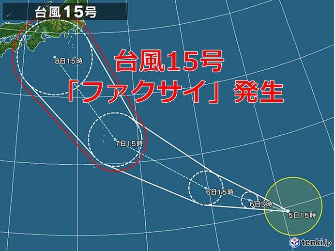 台風15号「ファクサイ」発生(日直予報士 2019年09月05日) , 日本