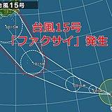 台風15号「ファクサイ」発生