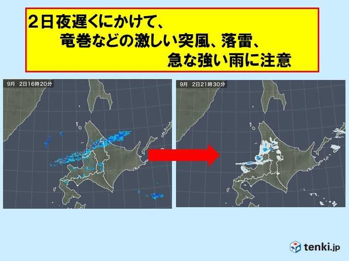 北海道 竜巻、落雷、強い雨に注意