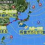 3日 秋雨と局地的な激しい雨 台風13号沖縄の南へ
